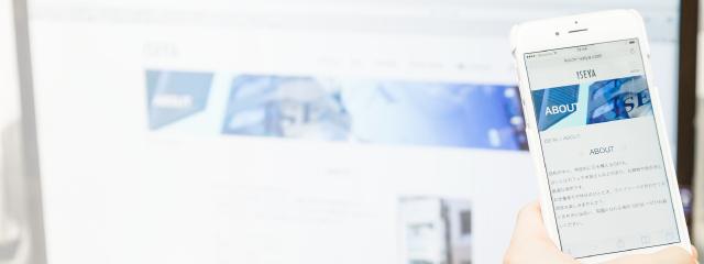 ホームページ制作、Webマーケティング支援