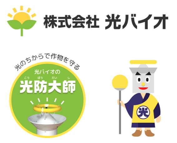 光バイオ様 ロゴ、ネーミング、キャラクター