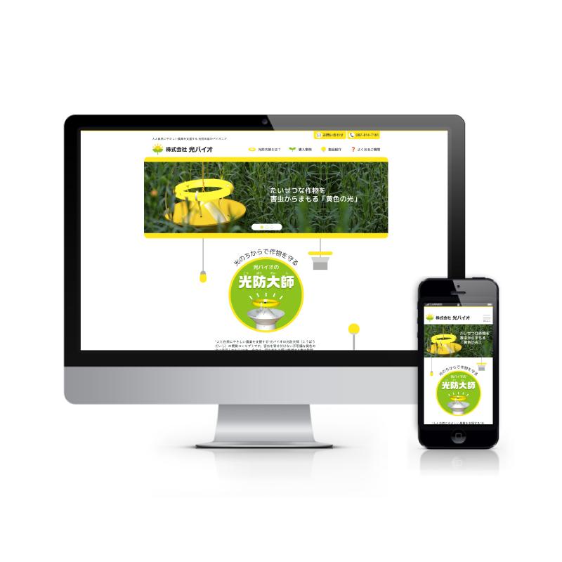 「光防虫器」製造メーカーホームページ リニューアル