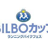 第3回BILBOカップ ランニングバイクフェスを開催します! 参加申込受付は2月28日(火)まで