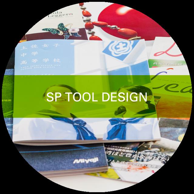 SP TOOL DESIGN