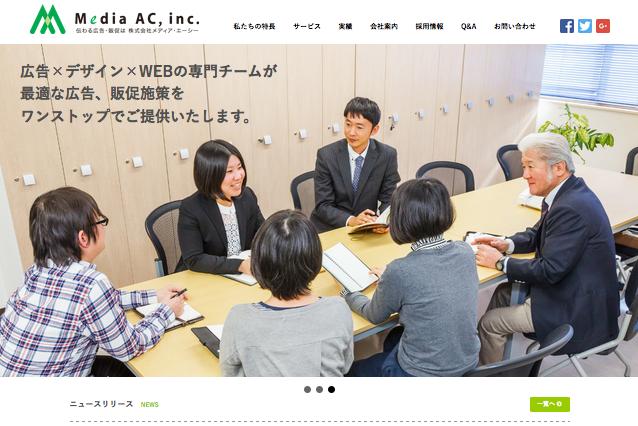 メディア・エーシーWEBサイトイメージ