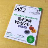ホームページ制作事例が、『Web Designing・2017年10月号』に掲載されました。