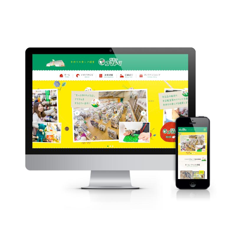 高知県内に複数店舗展開する手芸店のホームページをリニューアル。