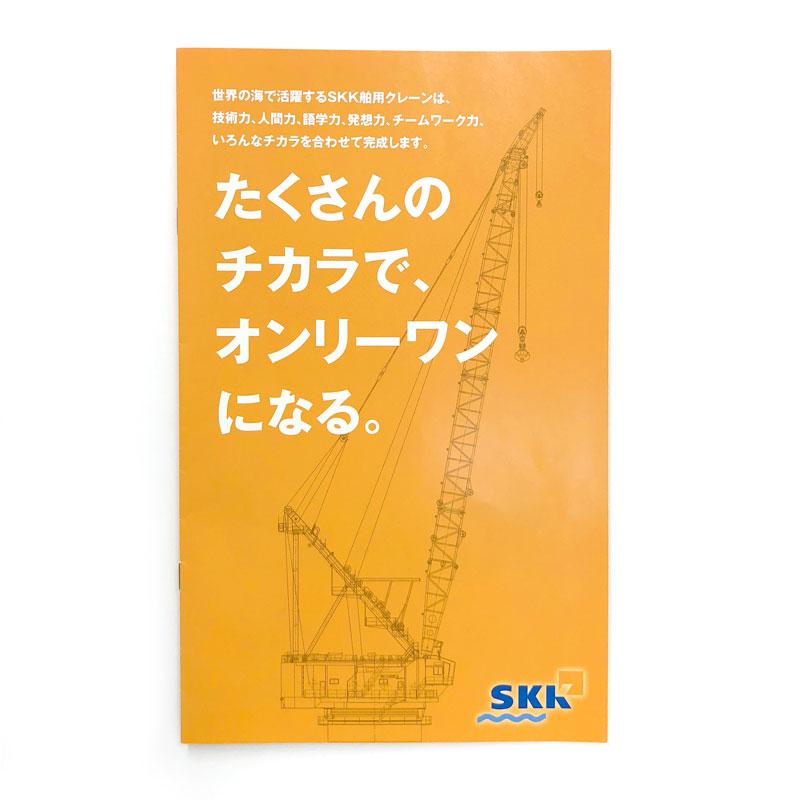 日本のシェアはなんと70%! 舶用クレーンメーカーのリクルート用パンフレット