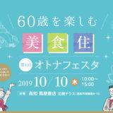 「60歳を楽しむ!美・食・住」ライフスタイル提案型イベント「オトナフェスタ」を、高知 蔦屋書店さんで開催!
