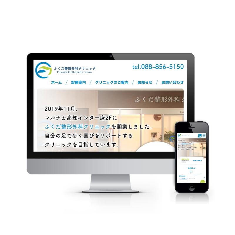 新規創業の整形外科クリニックのWebサイトを新規立ち上げ