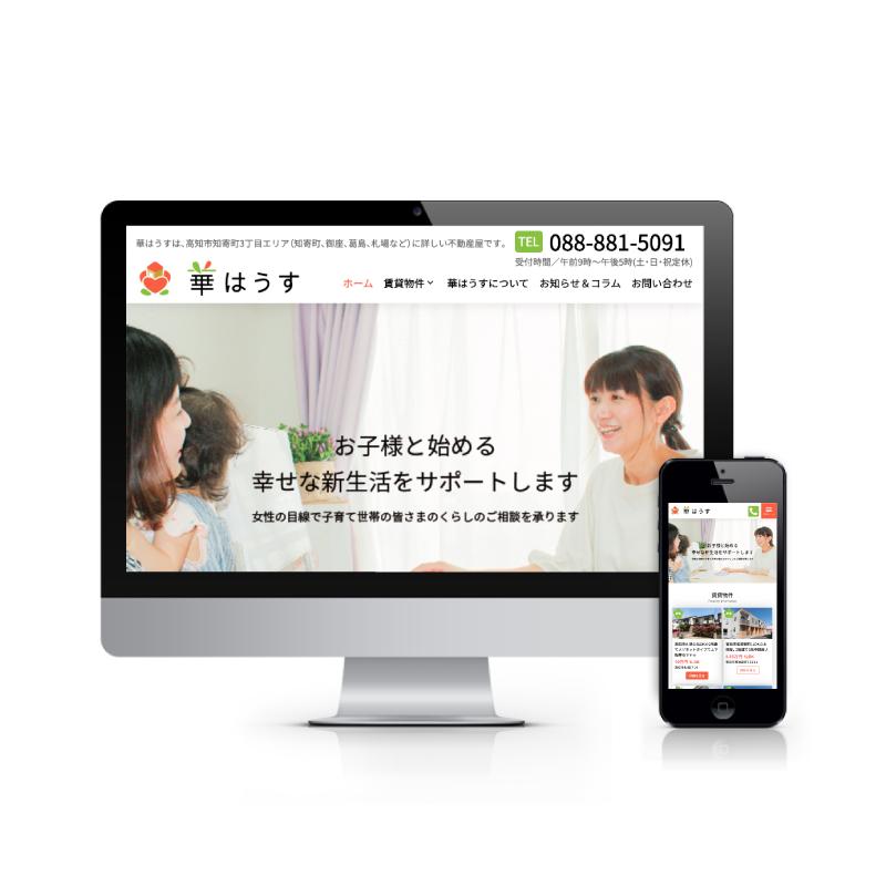 新規創業の不動産会社ホームページを新規立ち上げ