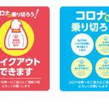 【ポスターデータ無償配布】新型コロナ対策ポスターをダウンロードして活用ください