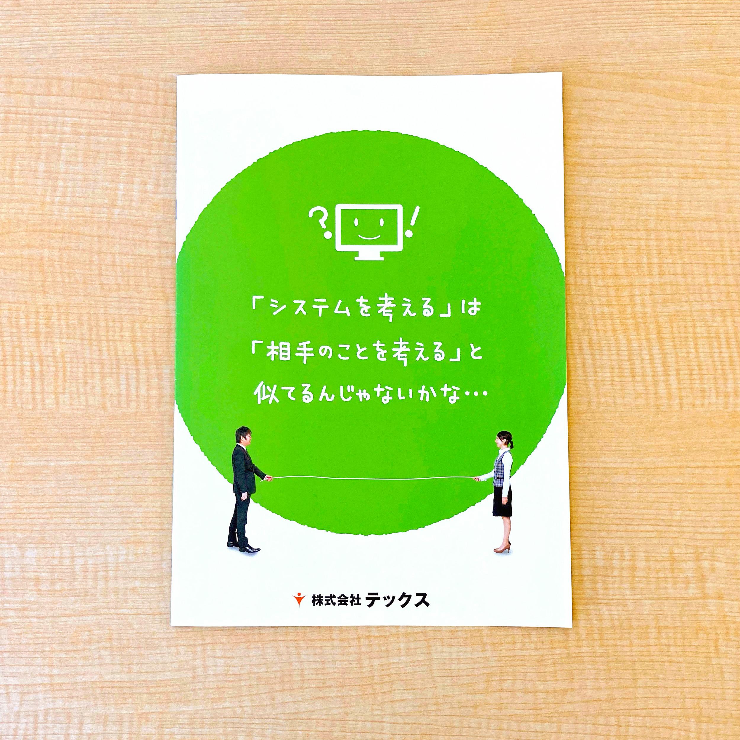 高知に本社をおくシステム開発会社のリクルート活動用パンフレットを制作