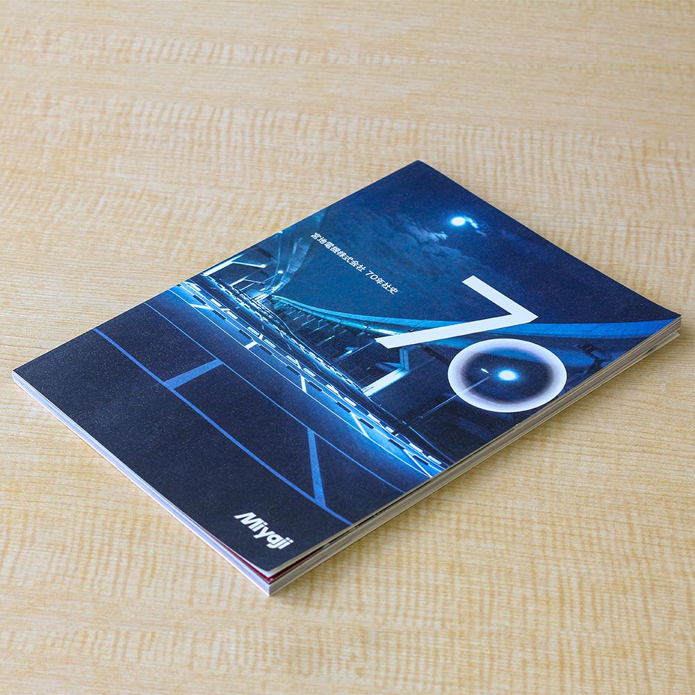 四国を舞台に活躍する電材商社・宮地電機様の70周年周年誌を作成