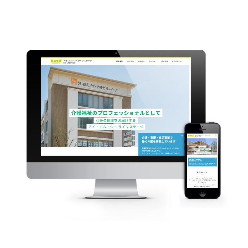高知と香川を拠点として介護福祉サービス事業を提供する会社のWebサイトリニューアル